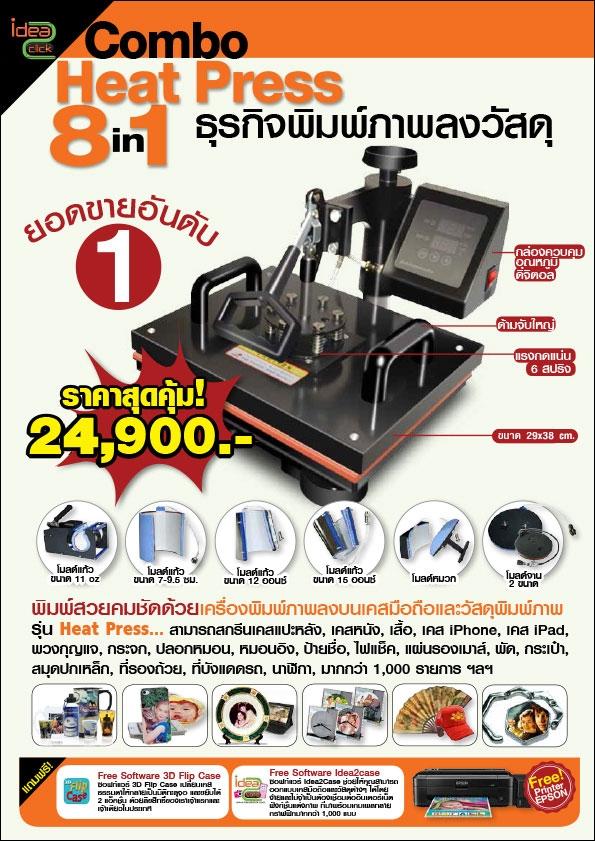 เครื่องพิมพ์ภาพลงวัสดุ ชุด 8 in 1